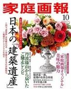 【15年10月号掲載】丹波篠山から届いたご馳走レシピ