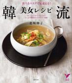 韓流美女レシピ—食べるエステで見違える!
