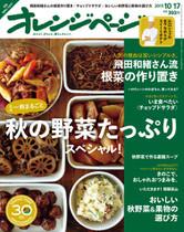 15/10/17号 秋の野菜たっぷりスペシャル!