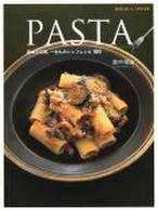 PASTA 基本と応用、一生ものシェフレシピ