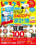 '15/10/10 豆腐100レシピ