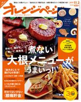 15/11/2号「煮ない」大根メニューがうまいっ!