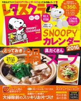 '15/10/24 とっておき鍋と具だくさんスープ