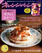 15/11/17号 桑原奈津子さんの〈新食感〉チーズケーキと、話題のふわとろパンケーキ