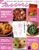 15/12/2号「和」っていいね。スペシャル!