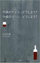 今夜のワイン、どうしよう?今夜のゴハン、どうしよう?