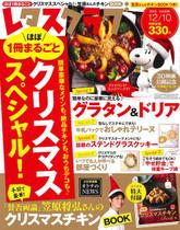 '15 11/25 簡単なのに見た目はごちそう!グラタン&ドリア