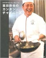 料理教室の大人気レシピ 菰田欣也のカンタン・チャイニーズ
