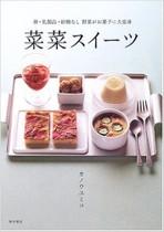 菜菜スイーツ
