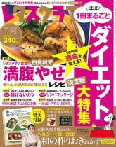 '16/1/9 白食材で満腹やせレシピ決定版