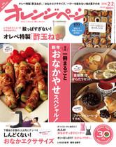 16/2/2号 酸っぱすぎない!オレペ特製「酢玉ねぎ」