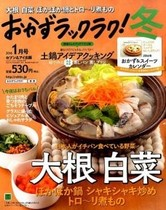 16年1月号 日本人が一番食べている野菜 大根
