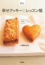 幸せクッキー☆レッスン帳