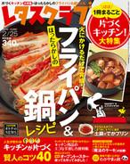 '16/2/10 ほったらかしのフライパン&鍋レシピ