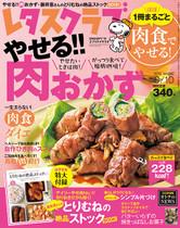 '16/2/25 ほぼ1冊まるごと肉食でやせる!大特集