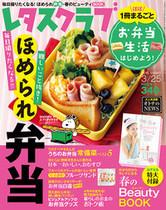 '16/3/10 ほぼ1冊まるごと「お弁当生活はじめよう!大特集」