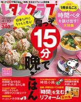 '16/3/25 時間ベタを抜け出す!料理特集