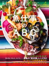 「魚仕事」の新・ABC 鮮魚レシピで魚をもっとおいしく、身近に!