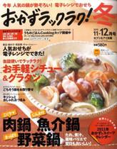 10年11-12月号 人気の鍋が勢揃い!