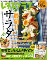 '16/4/9 大特集「最旬!!サラダ」