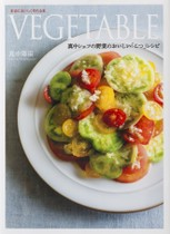 VEGETABLE 真中シェフの野菜のおいしい「こつ」レシピ