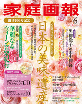 【2016年6月号掲載】 家庭画報の「レジェンド・レシピ」20