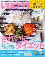 '16/5/10 きれいにダイエットspecial