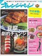 【最新5月17日発売号】肉に!?麺に!?チーズに!?豆腐、劇的にチェンジ!