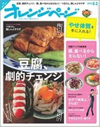 '16/6/2号 肉に!?麺に!?チーズに!?豆腐、劇的にチェンジ!