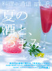 夏の酒と、つまみ<レシピ集> 快適な酔いを約束する夏の酒とつまみ術