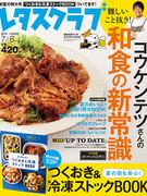 【最新5月25日発売号】コウケンテツさんの和食の新常識レシピ