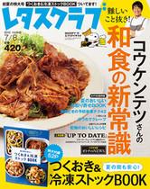 '16/5/25 コウケンテツさんの和食の新常識レシピ