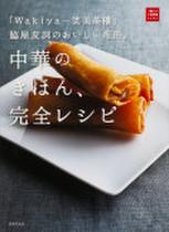 脇屋友詞のおいしい理由。中華のきほん、完全レシピ