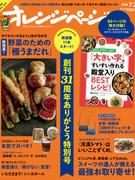 '16/7/2号 新提案!野菜のための「極うまだれ」