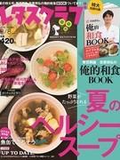 【最新6月25日発売号】元気がでる「夏のスープベストレシピ」