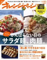 '16/8/2号 夏休みのランチを応援!がんばらない日のサラダ麺、肉麺。