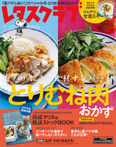 '16/7/9 夏バテしないスペシャル号、大特集は夏の疲れにきく「とりむね肉おかず」!