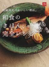 「分とく山」野﨑洋光のおいしい理由。和食のきほん、完全レシピ