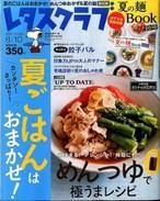 '16/7/25 夏ごはんはおまかせ!めんつゆおかず&夏の麺BOOKも!