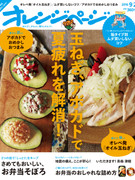 【最新8月17日発売号】夏疲れにきくヘルシー調味料 オレペ発「オイル玉ねぎ」