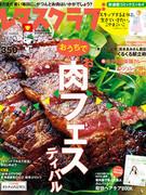 【最新8月25日発売号】残暑バテを食べてリセット おうちでお肉フェスティバル!!