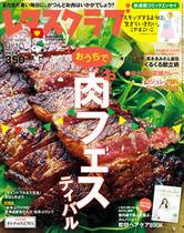 '16/8/25 発残暑バテを食べてリセット おうちでお肉フェスティバル!!