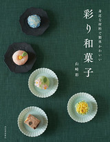 身近な材料で簡単かわいい 彩り和菓子