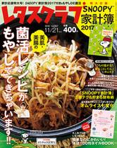 '16/10/8 家計応援号!もやしの菌活レシピ特集