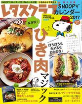'16/10/25 ひき肉マジック特集