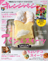 '16/11/17号 一冊まるごと「パン&スイーツ」Special