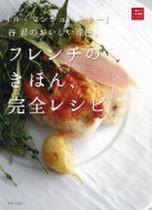 「ル・マンジュ・トゥー」谷 昇のおいしい理由。フレンチのきほん、完全レシピ