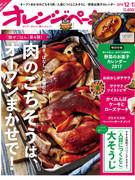 【最新12月2日発売号】「焼きっぱなし」でも豪華だから。 肉のごちそうは、オーブンまかせで!