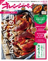 16/12/17号 「焼きっぱなし」でも豪華だから。 肉のごちそうは、オーブンまかせで!