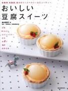 「おいしい豆腐スイーツ」鈴木理恵子